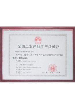 德赢尤文图斯机械全国工业生产许可证