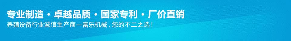 德赢尤文图斯机械--中国养殖设备行业首选