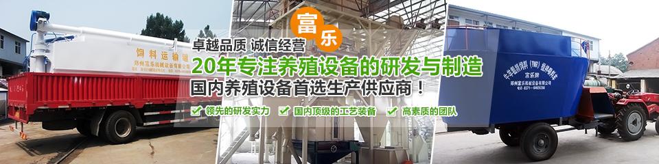德赢尤文图斯机械——20年专注养殖设备的研发与制造,国内养殖设备首选生产供应商!
