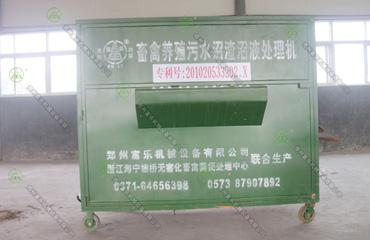 畜禽养殖污水沼渣沼液处理机